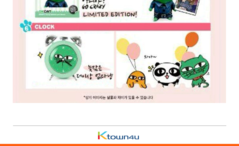 OKCAT Limited MD - Weekly Planner (2PM:Taec Yeon)