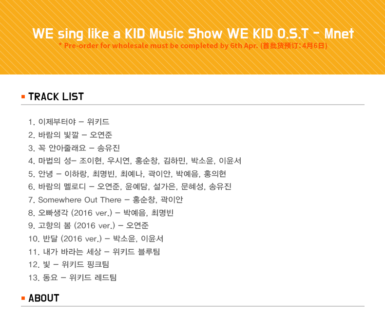 WE sing like a KID Music Show WE KID O.S.T - Mnet