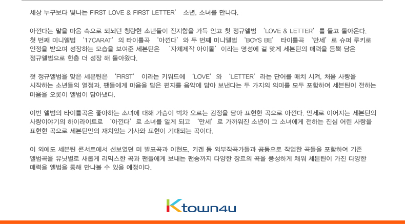 [CD] SEVENTEEN : アルバム1集 [FIRST LOVE&LETTER] LOVE Ver. LOVEバージョン (韓国版)