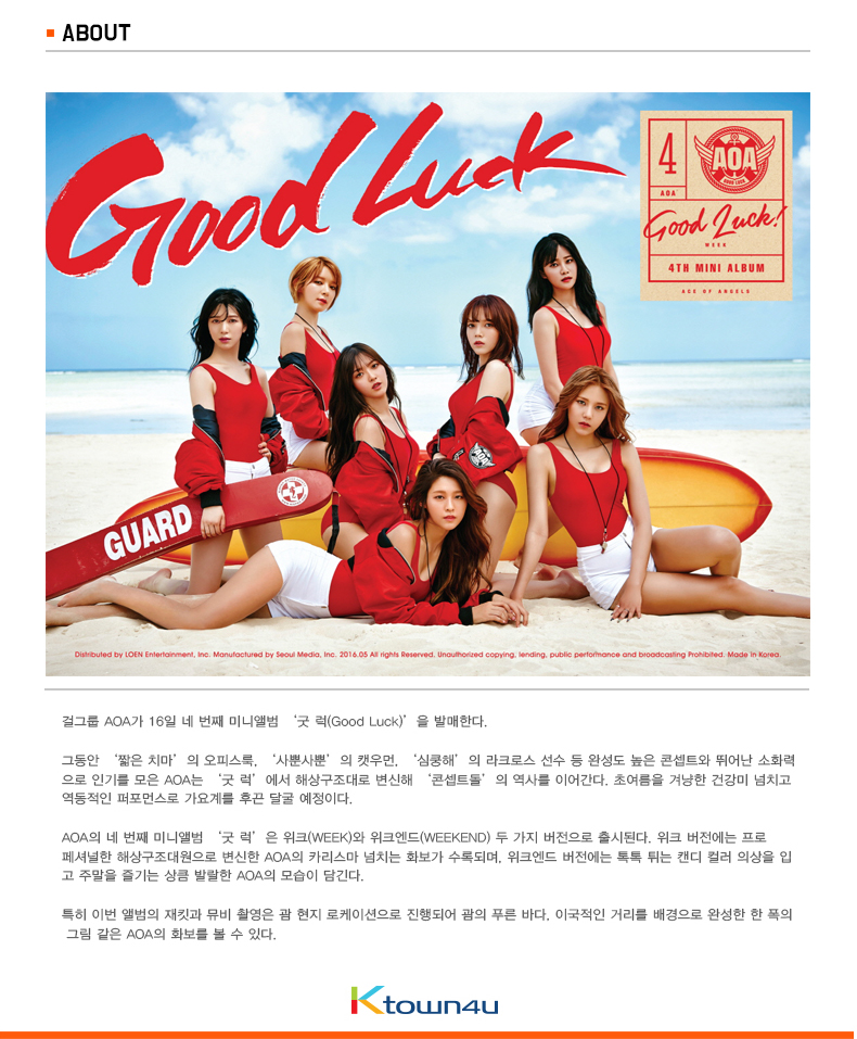 [CD] AOA (エイオエイ) : [Ktown4u特典] Mini Album Vol.4 [Good Luck] (WEEK Ver.) (韓国版)