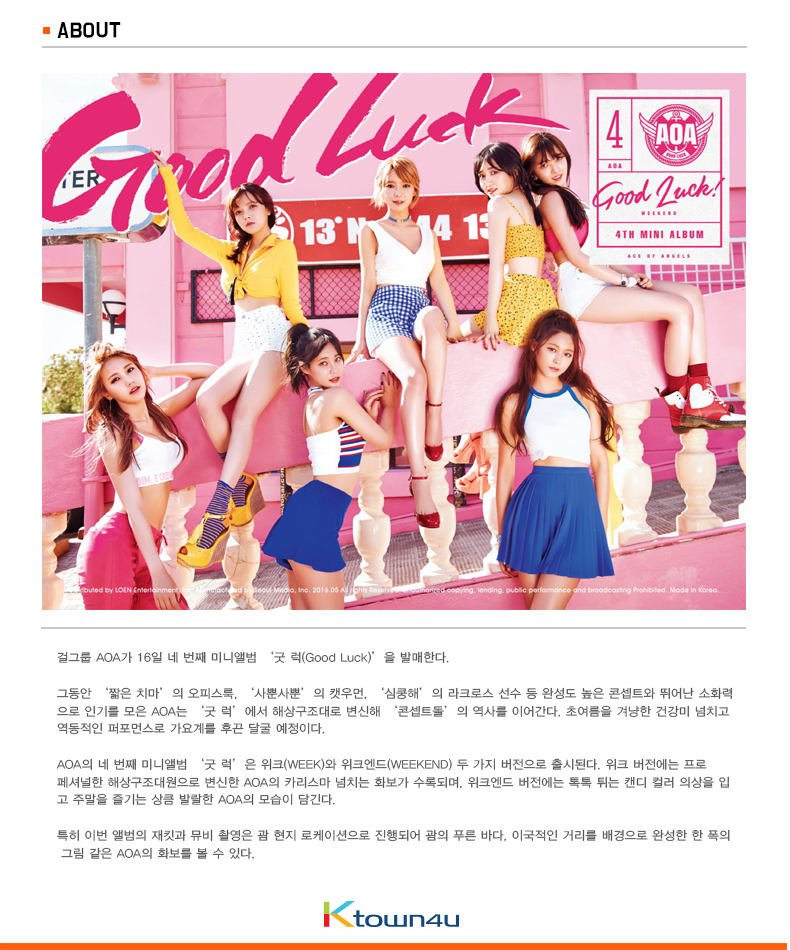 [CD] AOA (エイオエイ) : [Ktown4u特典] Mini Album Vol.4 [Good Luck] (WEEKEND Ver.) (韓国版)