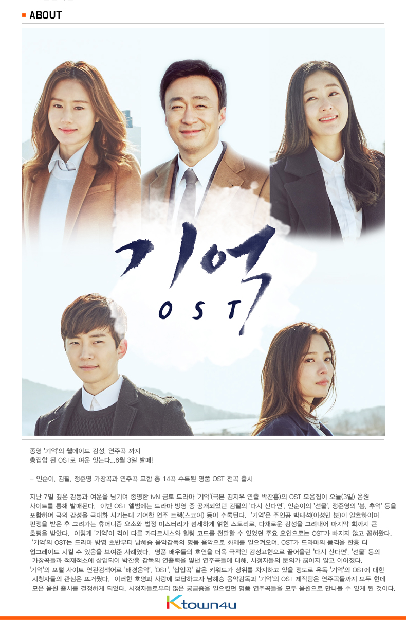 Memory O.S.T (Lee Sung Min, 2PM : Jun Ho) - tvN Drama