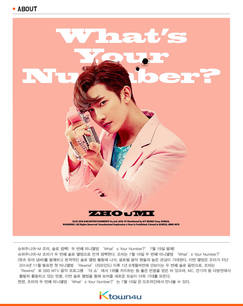 Zhou Mi (Super Junior M) - Mini Album Vol.2 [What's Your Number?]