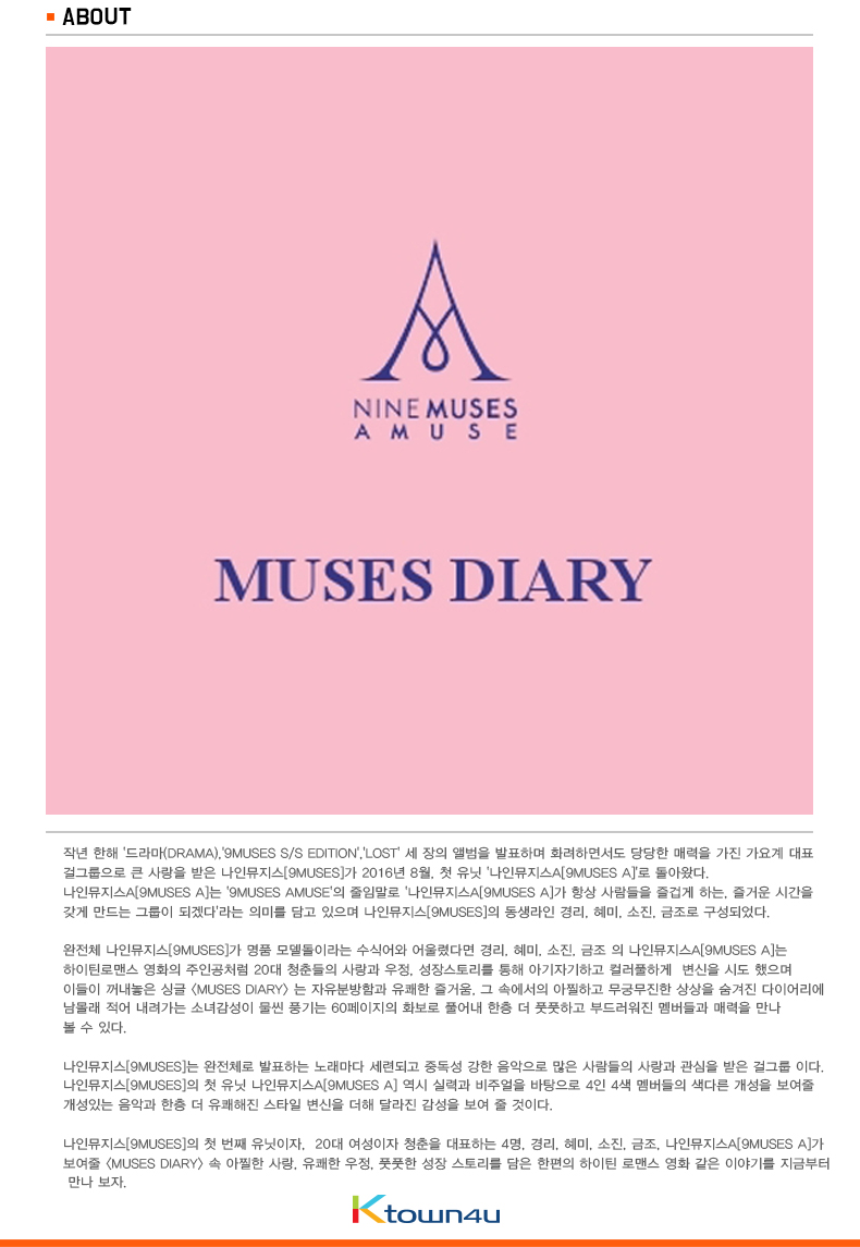 9MUSES A - シングルアルバム [MUSES DIARY]