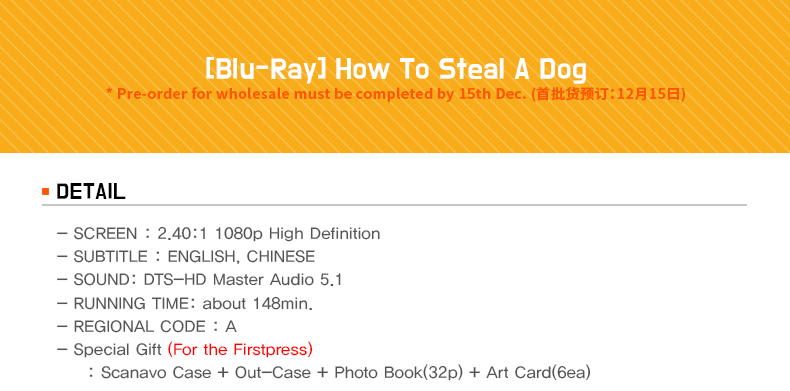 [Blu-Ray] How To Steal A Dog
