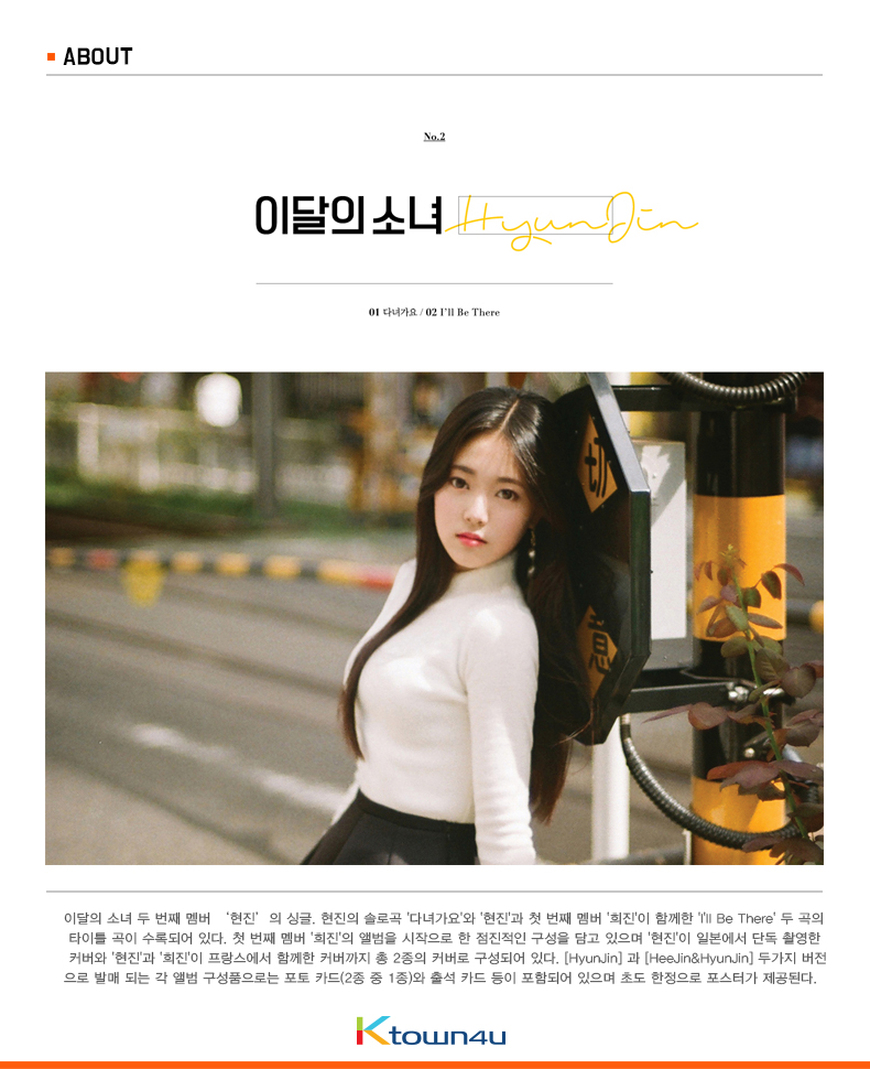 This Month's Girl (LOONA) : HyunJin - Single Album [HyunJin]