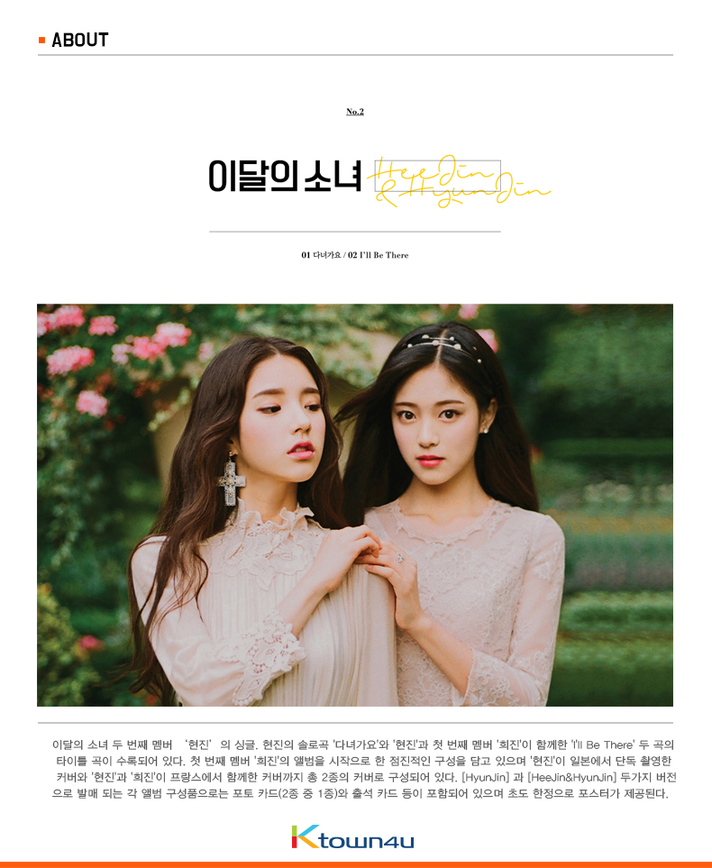 This Month's Girl (LOONA) : HeeJin&HyunJin - Single Album [HeeJin&HyunJin]