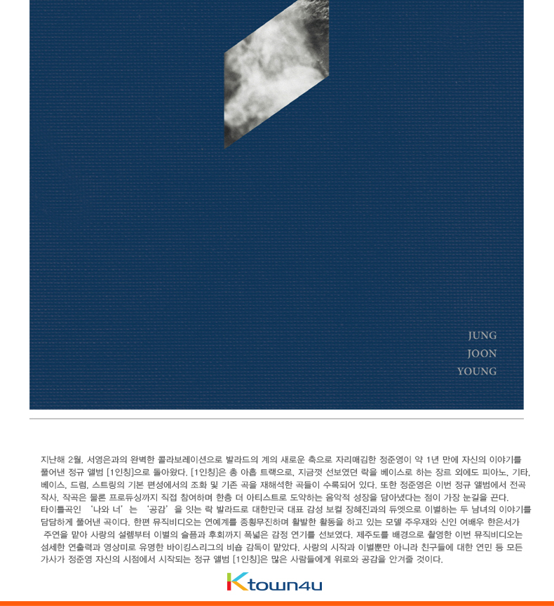 Jung Joon Young - Album Vol.1 [The First Person]