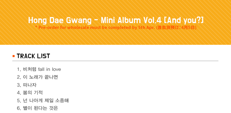 Hong Dae Gwang - Mini Album Vol.4 [And you?]