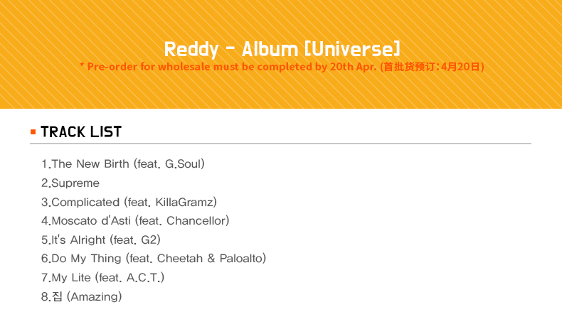 Reddy - Album [Universe]