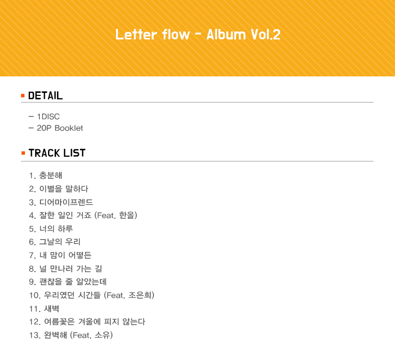 Letter flow - Album Vol.2