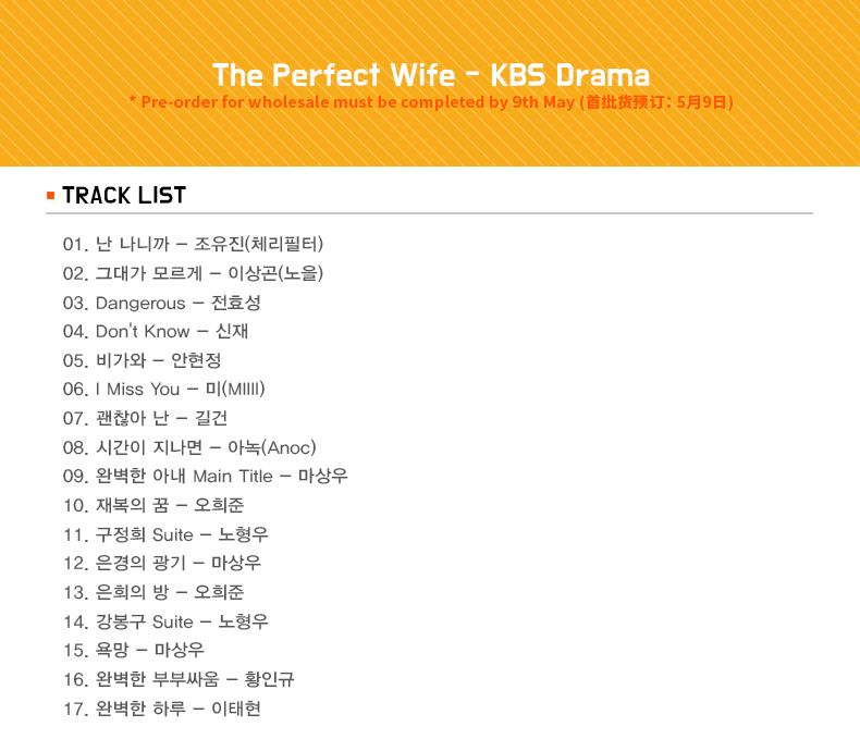 The Perfect Wife - KBS Drama