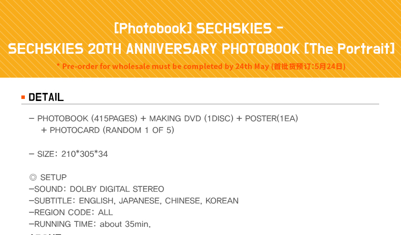 [Photobook] SECHSKIES - SECHSKIES 20TH ANNIVERSARY PHOTOBOOK [The Portrait]