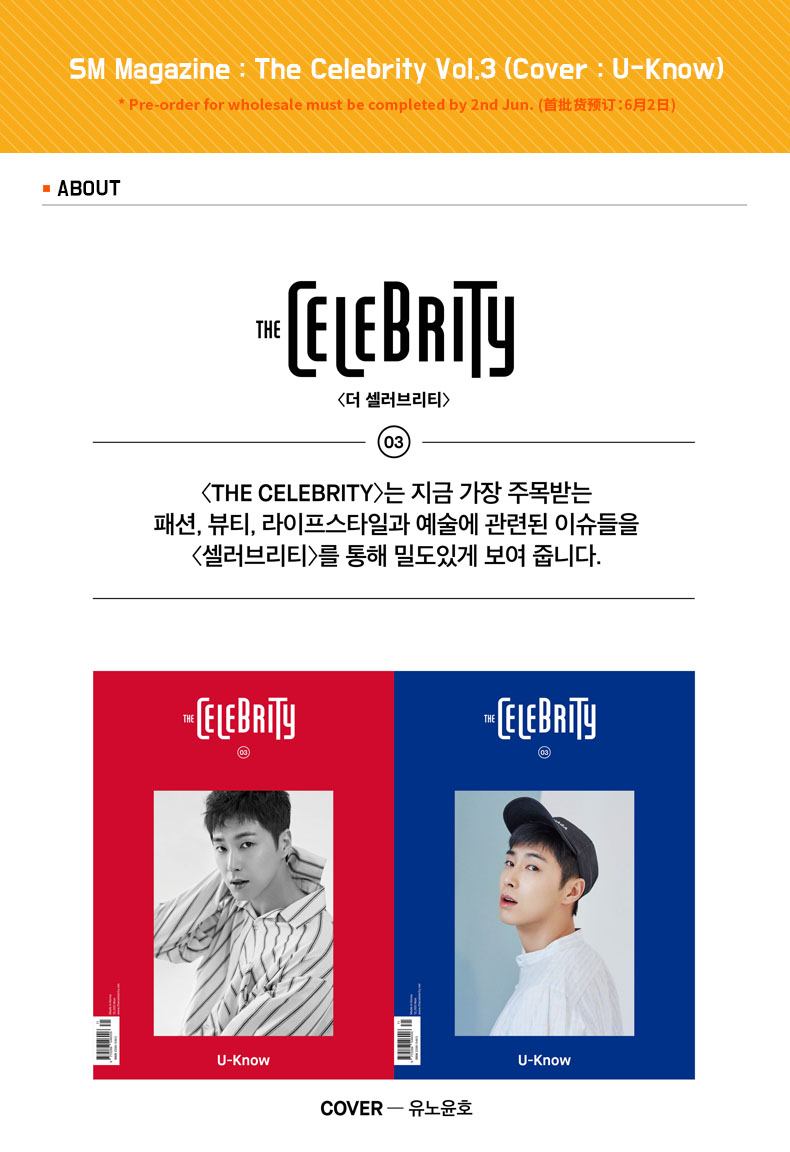 SM Magazine : The Celebrity Vol.3 A ver. (Cover : U-Know)