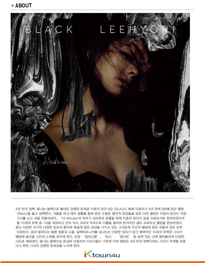 Lee Hyo Ri - Album Vol.6 [BLACK]