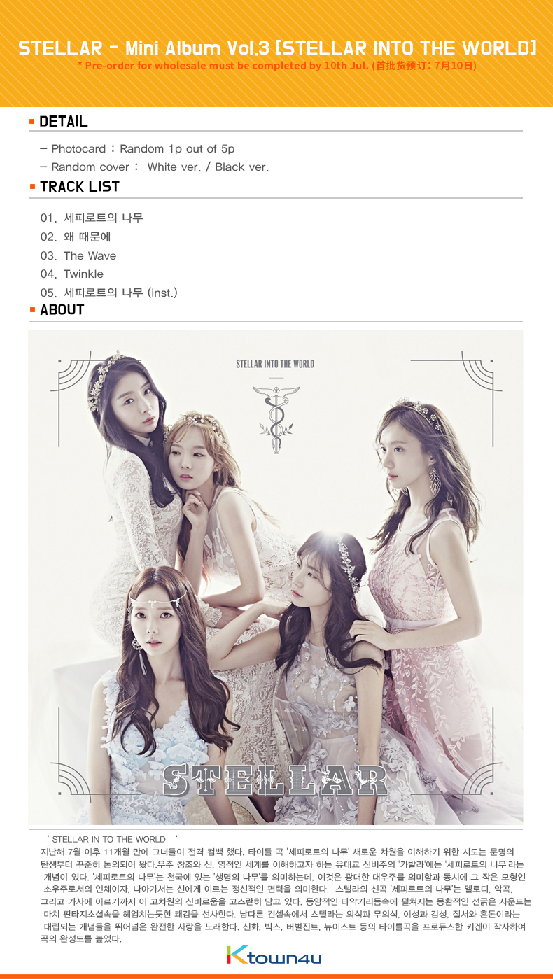 STELLAR - Mini Album Vol.3 [STELLAR INTO THE WORLD]
