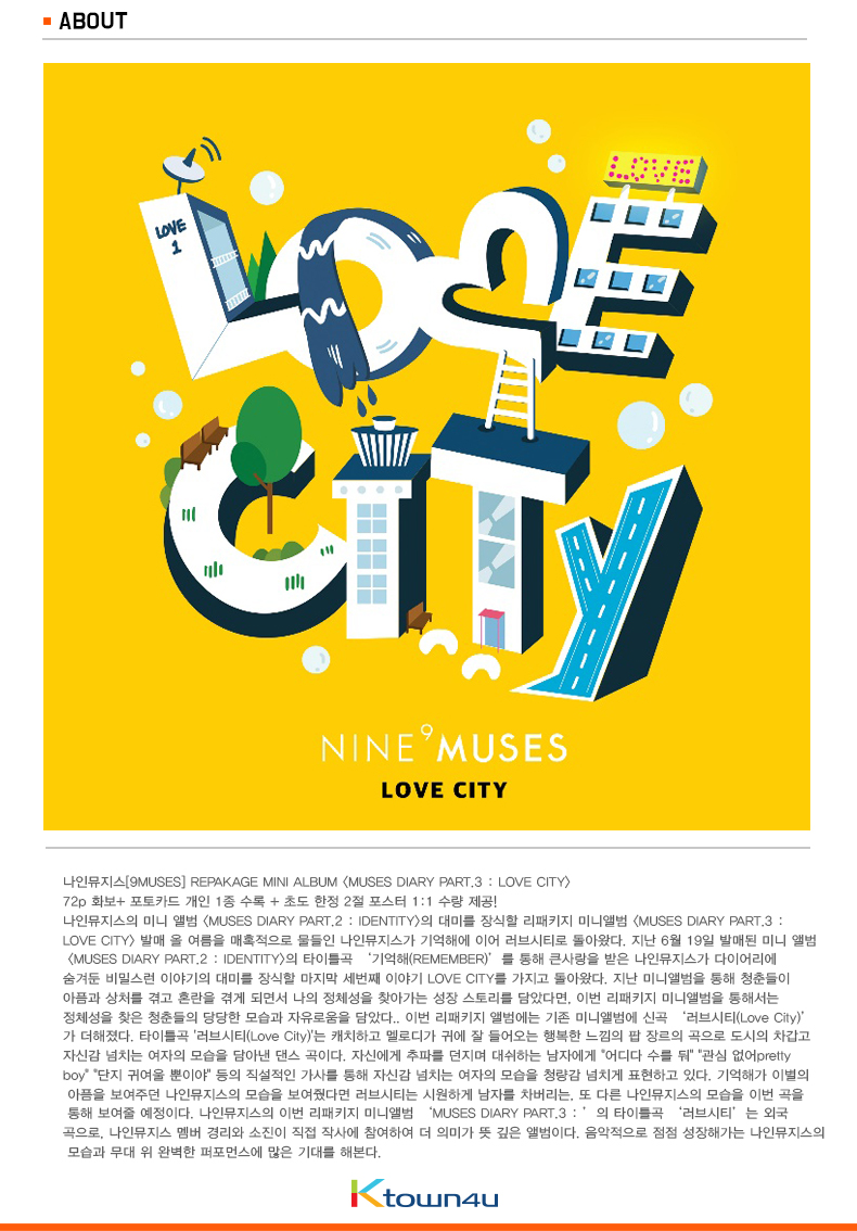 9MUSES - Repackage Mini Album [MUSES DIARY PART.3 : LOVE CITY]