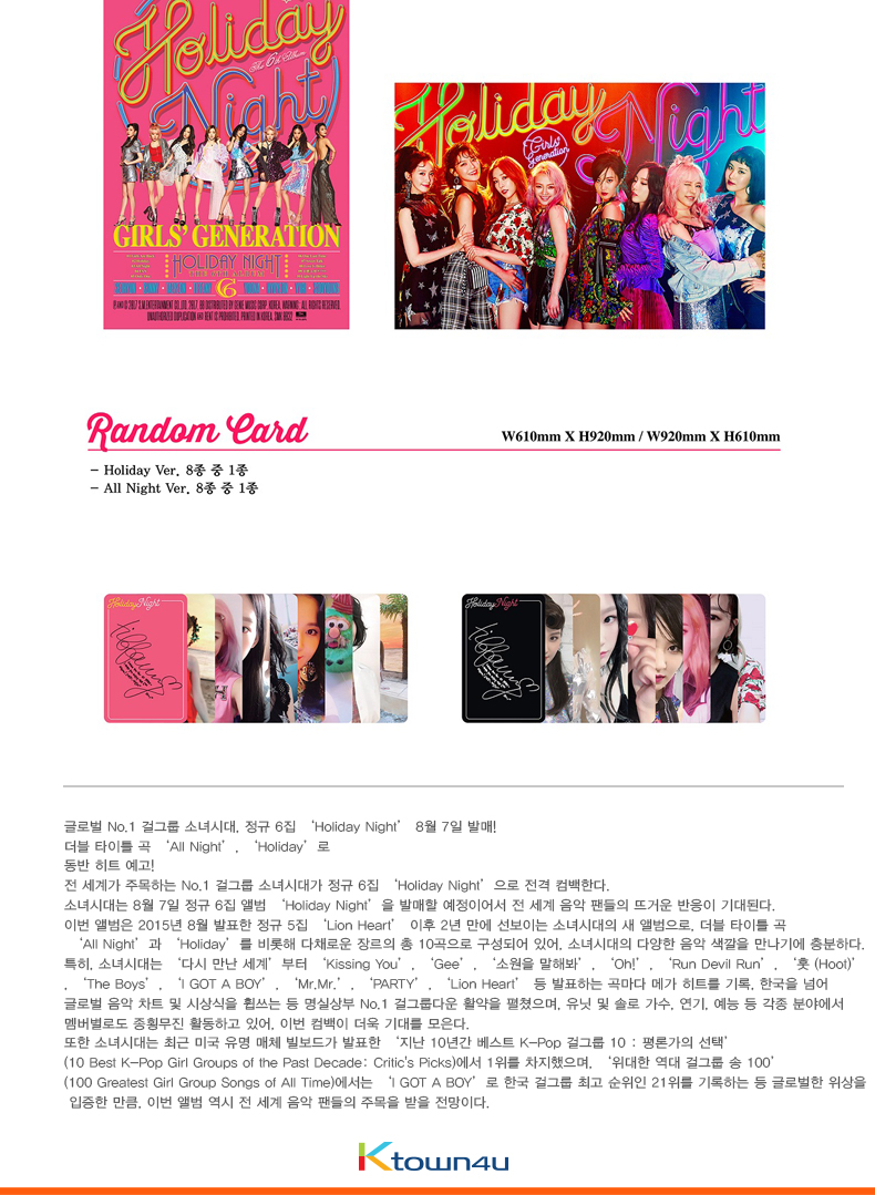 Girls` Generation - Album Vol.6 [Holiday Night]