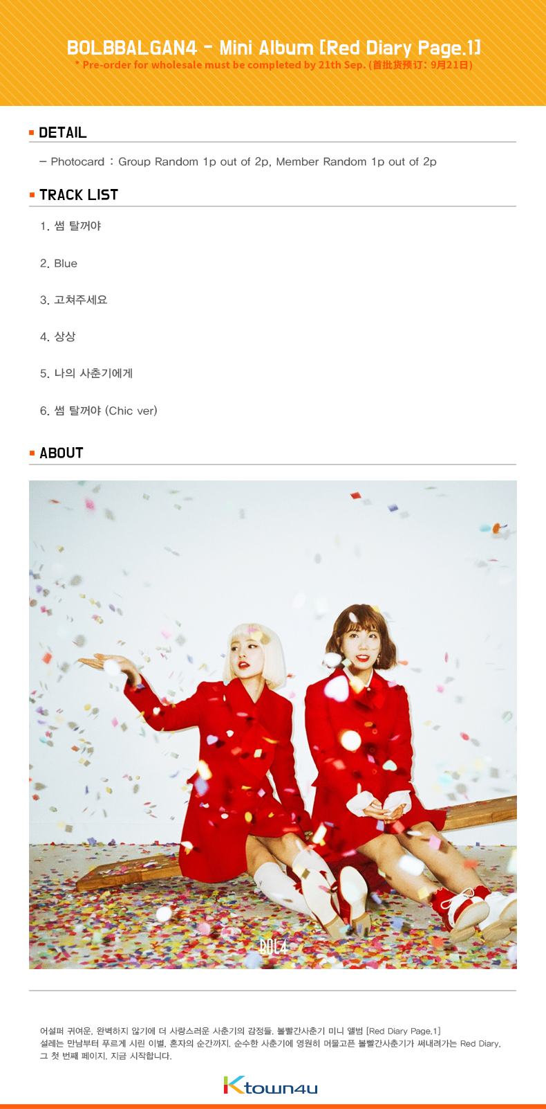 BOLBBALGAN4 - Mini Album [Red Diary Page.1]