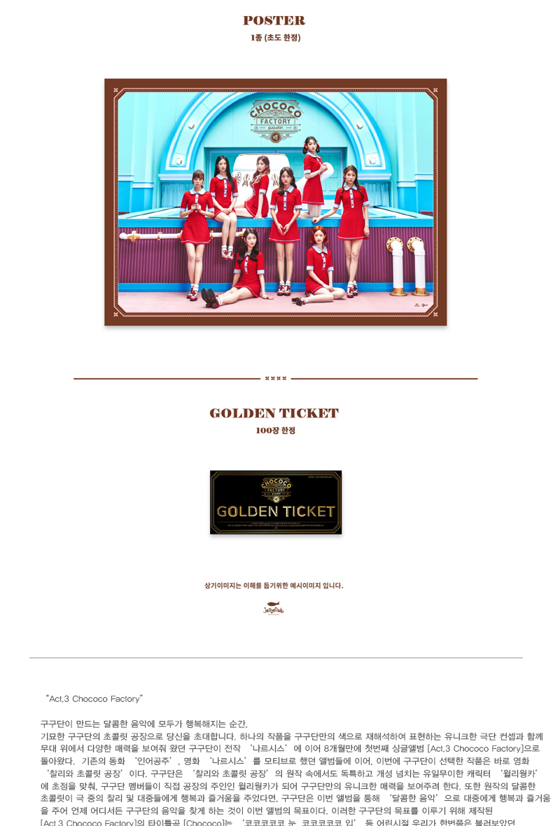 Gugudan - Single Album Vol.1 [Chococo Factory]