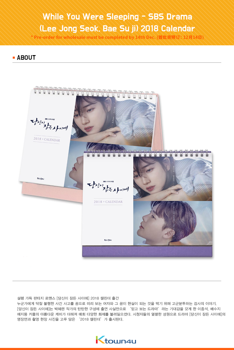 While You Were Sleeping - 2018 SEASON GREETING