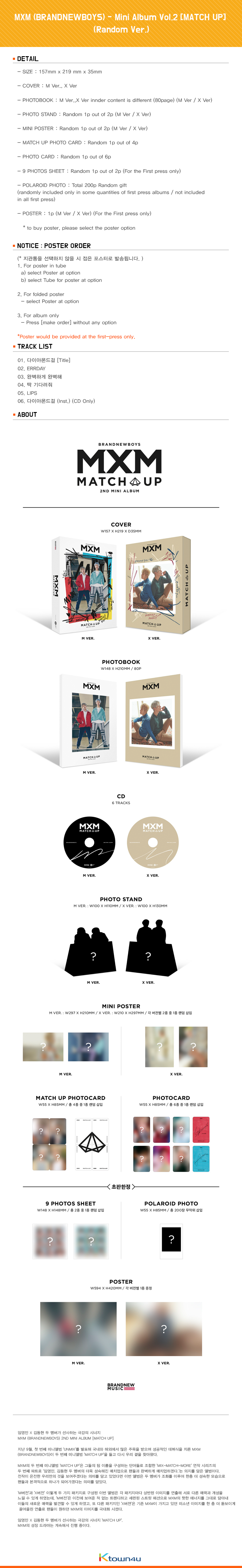 MXM (BRANDNEWBOYS) - Mini Album Vol.2 [MATCH UP] (Random Ver.)