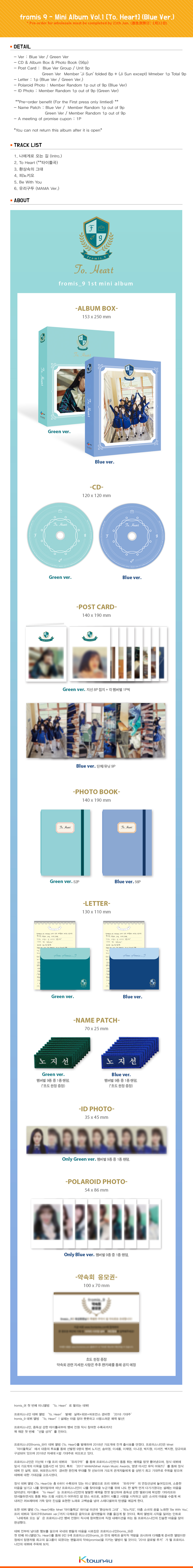 fromis_9 - Mini Album Vol.1 [To. Heart] (Blue Ver.)