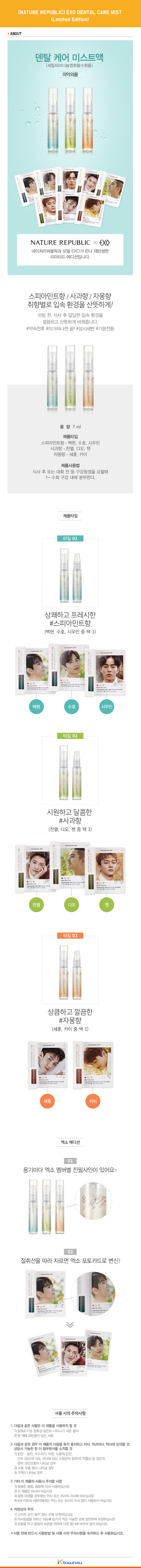 [NATURE REPUBLIC] EXO DENTAL CARE MIST (CHANYEOL) (Limited Edition) (*Order can be canceled cause of early out of stock)