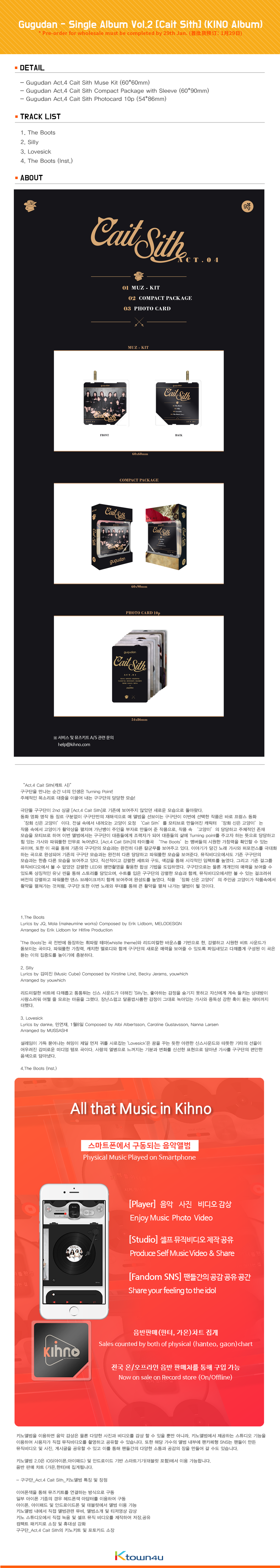 Gugudan - Single Album Vol.2 [Cait Sith] (KIHNO Album) *Due to the built-in battery of the Khino album, only 1 item could be ordered and shipped at a time.