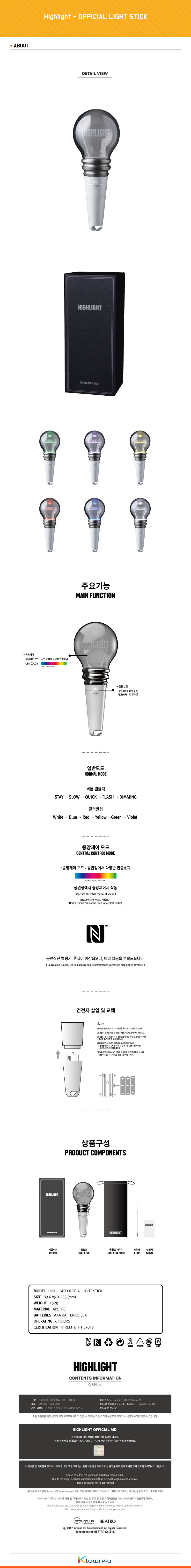 Highlight - OFFICIAL LIGHT STICK (*Order can be canceled cause of early out of stock)