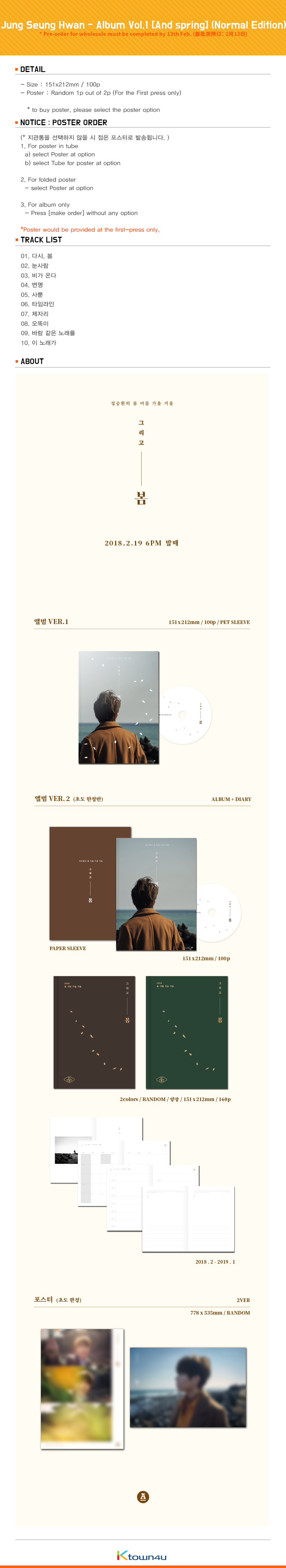Jung Seung Hwan - Album Vol.1 [And spring] (Normal Edition)