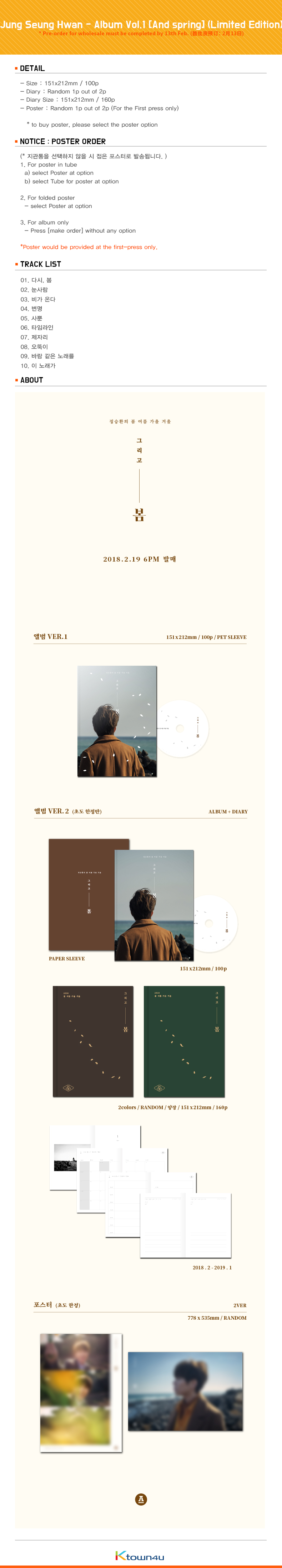 Jung Seung Hwan - Album Vol.1 [And spring] (Limited Edition)
