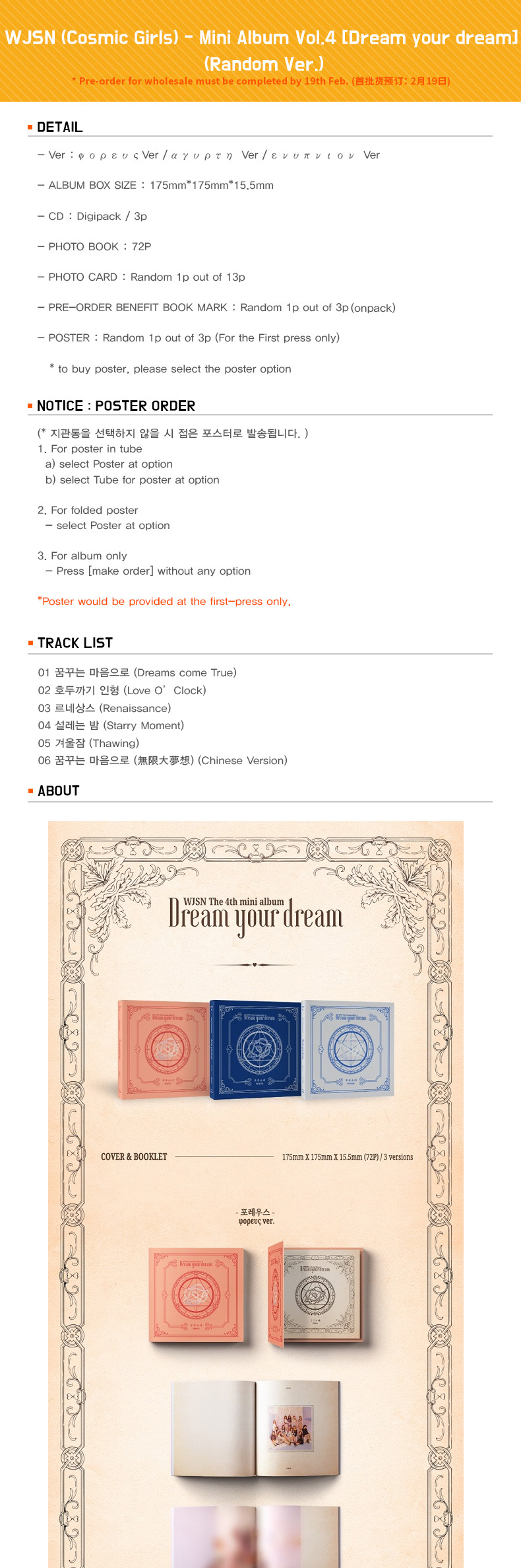 WJSN (Cosmic Girls) - Mini Album Vol.4 [Dream your dream] (Random Ver.)