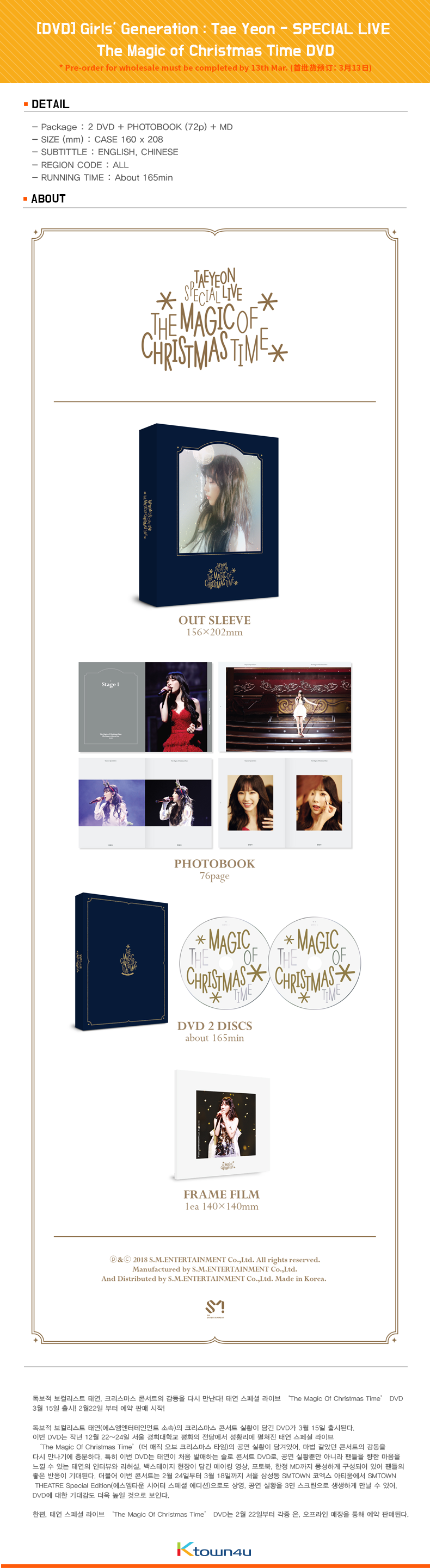 [DVD] Girls' Generation : TaeYeon - SPECIAL LIVE The Magic of Christmas Time DVD